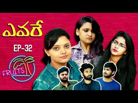 FRUITS - Telugu Web Series EP32 || ఎవరే