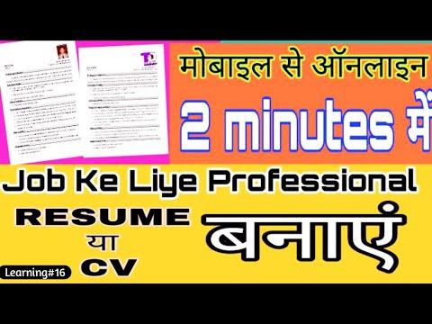 Job Ke Liye Professional Resume Ya Cv Kaise Banate Hai