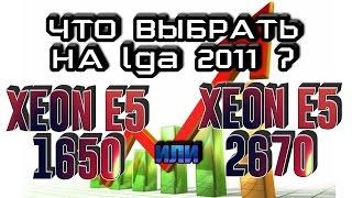 выбор процессора intel xeon e5 2670 vs e5 1650 vs e5 1650 4 3 ghz на lga 2011 сравнение процессоров