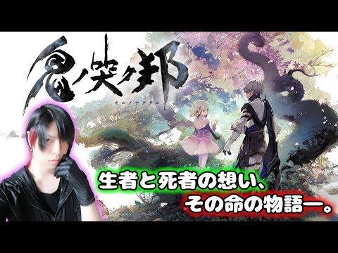 【鬼の哭く邦】スクエニが贈る命がテーマの和風RPG!体験版【Oninaki】かちころ