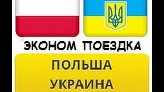 видео Билеты на автобус Трускавец - Гданьск