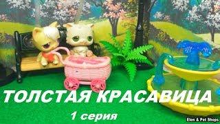 LPS: ТОЛСТАЯ КРАСАВИЦА 1 серия