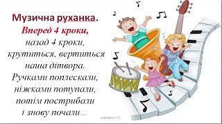 """Музична руханка """" Вперед чотири кроки"""" (мінус зі словами)"""