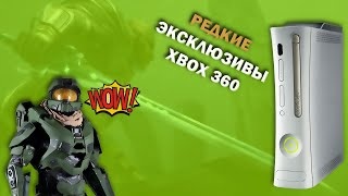 Редкие Эксклюзивы XBOX 360 о к…