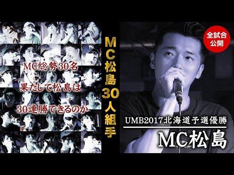 MC松島30人組手/BEST BOUT DIGEST(2017.8.10)