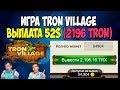 🎲Игра на смарт контракте Tron Village 💰вывод с игры 52$ или 2196 TRON