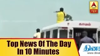 Watch Top News Of The Day In 10 Minutes | ABP News