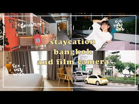 [staycation] กินไก่ choongman , จองโรงแรมนอนในกรุงเทพ , craftman bangkok hotel , ถ่ายกล้องฟิล์ม