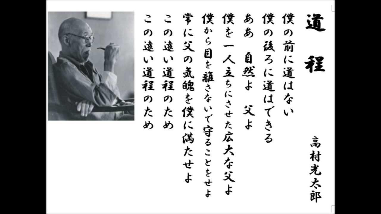 詩吟 近代詩「道程」 高村光太郎 - YouTube