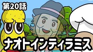 第20話「ナオトインティラミス」オシャレになりたい!ピーナッツくん【Season2】