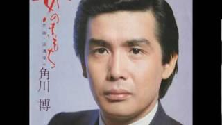 角川博 - 女のきもち