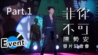 陳勢安 - 非你不可 發片記者會Part 1