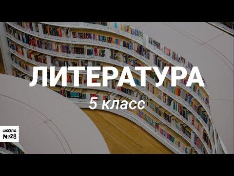5 класс- Литература -Автобиографичность произведения Васюткино озеро