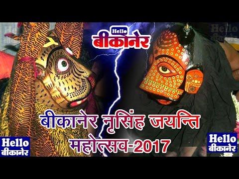 Bikaner Narsingh Mela 2017