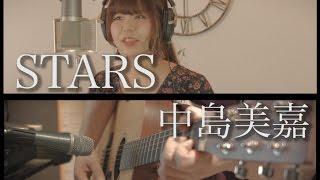 中島美嘉さんのSTARSをカバーさせていただきました!素敵な名曲でござい...