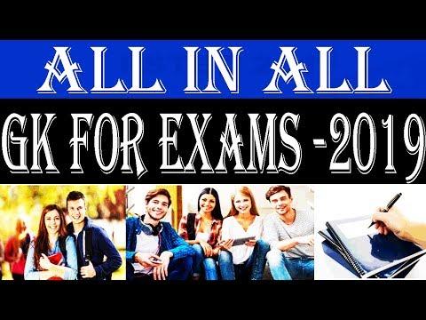 G K  सभी के लिए # GK for Exams IAS.  PCS.  BANKING SSC  CLERKS TET PTET PATWARI ARMI