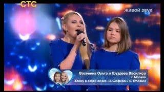 "Ольга Васенина и Василиса Груздева на шоу ""Два голоса"""