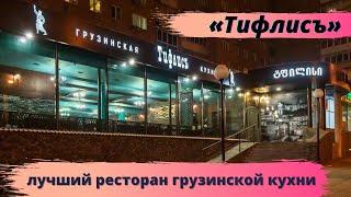 Рестораны и кафе Ижевска. Ресторан Тифлис в Ижевске. Лучший ресторан в Ижевске