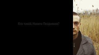 Кто такой, Никита Поздняков?  / фильм / 2017