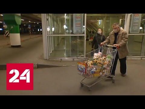 В Москве закрыты торговые центры - Россия 24