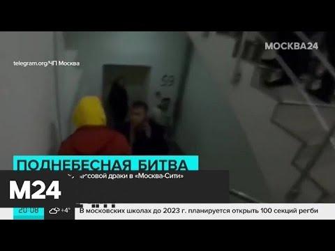 """Появилось видео драки в """"Москва-Сити"""" - Москва 24"""