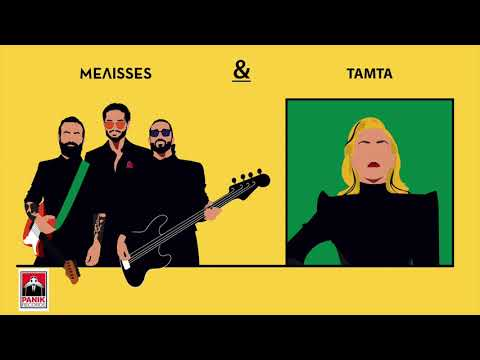 ΜΕLISSES- Tάμτα | Τ' άλλο μου μισό | ΜΕΛΙSSES DUETS