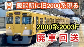 2003F、横瀬まで最後の片道走行…【西武2000系2003F 廃車回送】