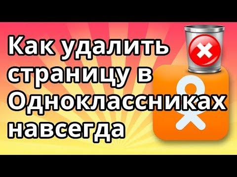 Как удалить страницу в Одноклассниках навсегда