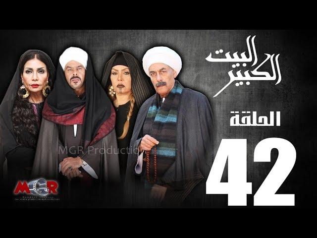 الحلقة الثانية والاربعون 42  - مسلسل البيت الكبير|Episode 42 -Al-Beet Al-Kebeer