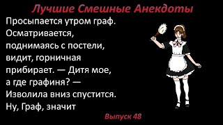 Лучшие смешные анекдоты Выпуск 48