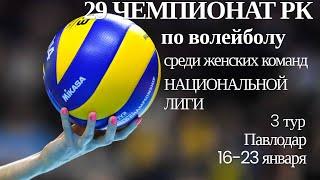 Жетысу Алтай Волейбол Национальная лига Женщины 3 тур Павлодар