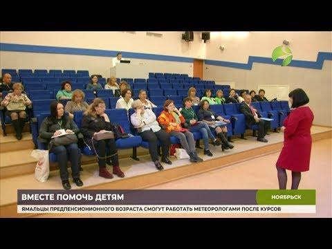 В Ноябрьске стартовал Межрегиональный форум некоммерческих организаций