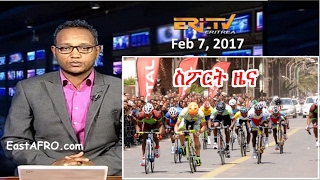 Eritrean ERi-TV Sports News (February 7, 2017) | Eritrea