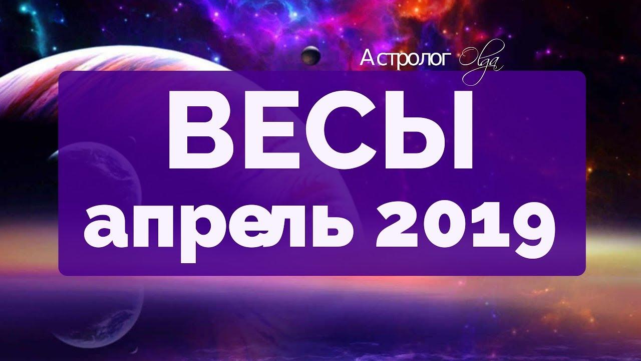 ЮПИТЕР ретро в 3 доме! ВЕСЫ ГОРОСКОП на АПРЕЛЬ 2019 Астролог Olga