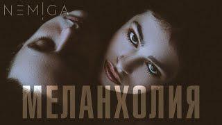 Смотреть клип Nemiga - Меланхолия