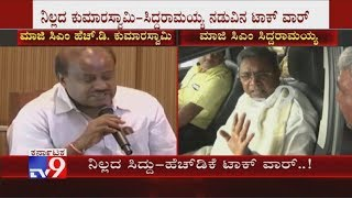 Loan Waiver Plan Announced By HD Kumarswamy Did Not Take Off Properly: Siddaramaiah