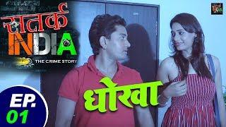 Crime Stories - Dhoka - धोखा - Satark India - Ep1 -  2…