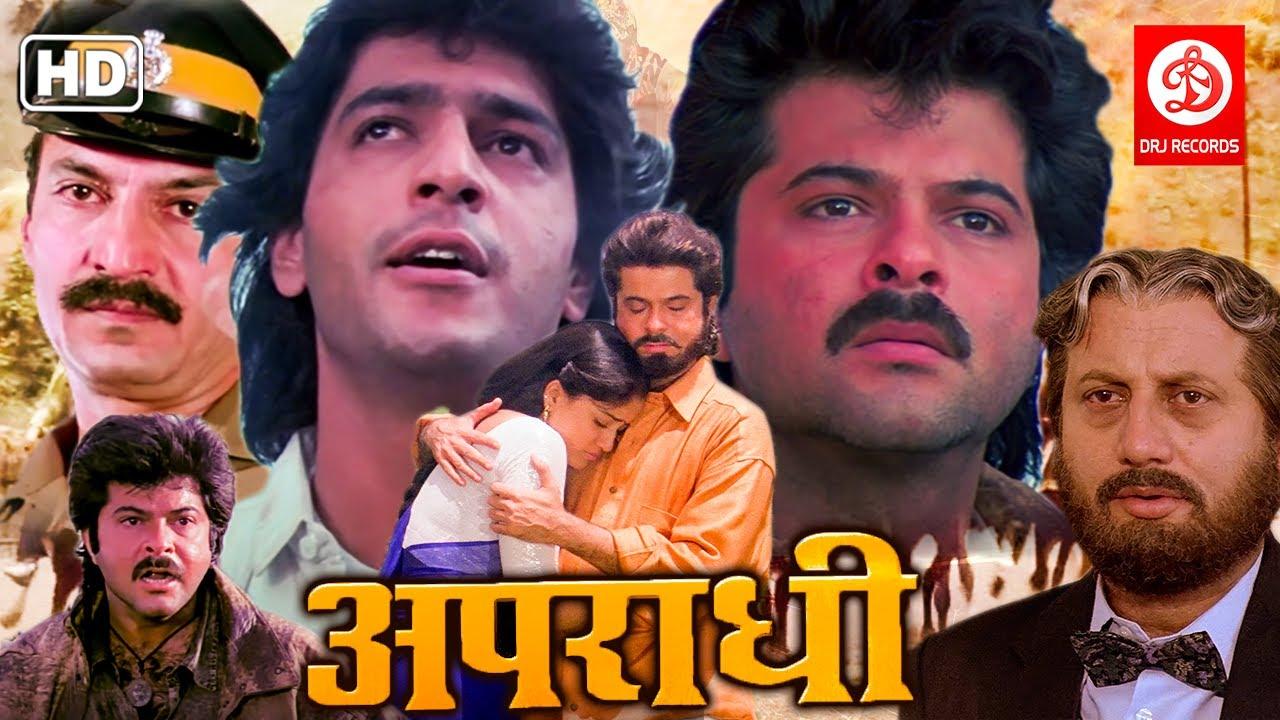 Apradhi (अपराधी) - Bollywood Hindi Action Movies   Anil Kapoor, Chunky Pandey & Shilpa Shirodkar