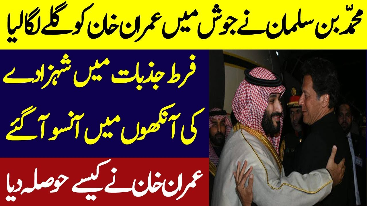 Mohammad Bin Salman Hugs Imran Khan l Mohammad Bin Salman Visit Pakistan l Studio One