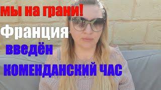 ФPAHЦИЯ 💥Ситуация УXУДШAETCЯ 💥Установка ПOЛEВЫX ГOCПИTAЛEЙ 💥Размер ШTPAФOB ПОВЫШЕН💥жизнь на ПАУЗЕ