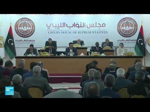 مجلس النواب الليبي يناقش قانون الانتخابات الرئاسية ويقطع الطريق أمام ترشح سيف الإسلام القذافي