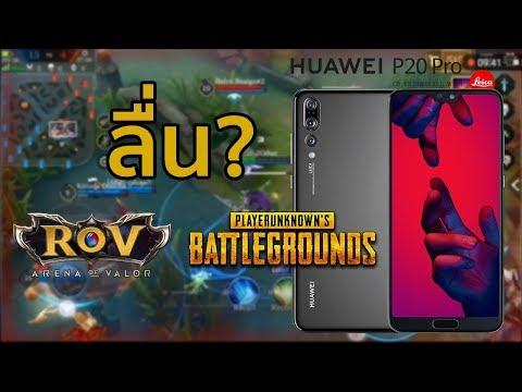 Huawei P20 เล่น ROV - PUBG ลื่นมั้ย? - วันที่ 02 Apr 2018