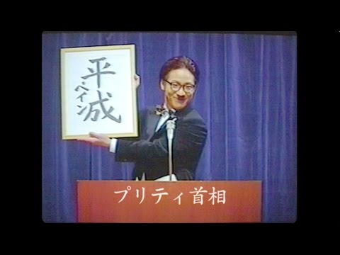 go!go!vanillas - 平成ペイン MUSIC VIDEO
