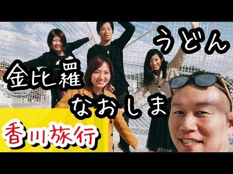 【人生を楽しむ】香川旅行 うどん→金比羅→なおしまを楽しむ♬