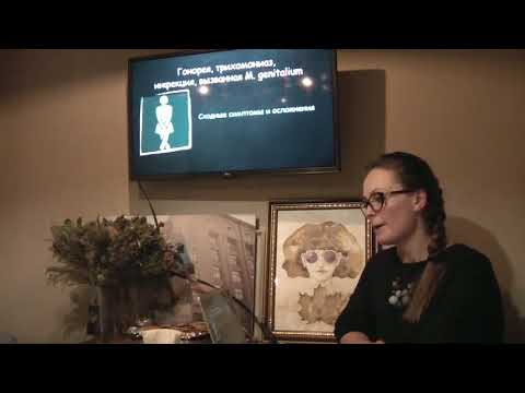Инфекции в гинекологии. Лекция Румянцевой Т.А.