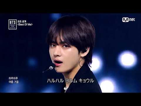 Best Of Me -Japanese ver.- / BTS (防弾少年団)【歌詞】