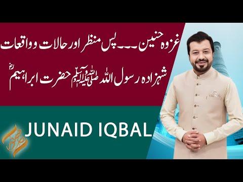 SUBH-E-NOOR | Ghazwa Hunayn ka Pas Manzar aur Halat o Waqiat | Junaid Iqbal | 21 May 2021 | 92NewsHD thumbnail