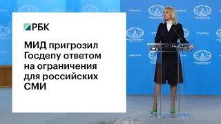 МИД пригрозил Госдепу ответом на ограничения для российских СМИ