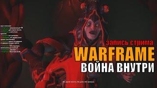 Warframe Война внутри