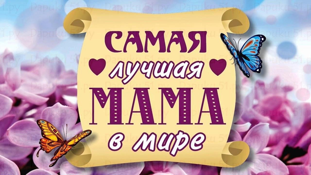мама любимая картинки день матери выдающихся